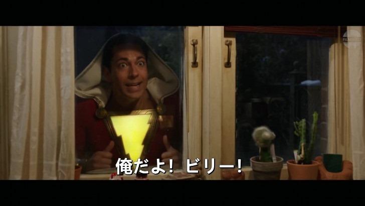 「シャザム」映画レビュー ~家族で見られる健全なエンタメ映画~