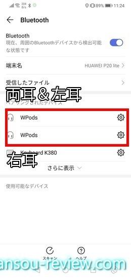 Screenshot_20190925_112450_com.android.settings