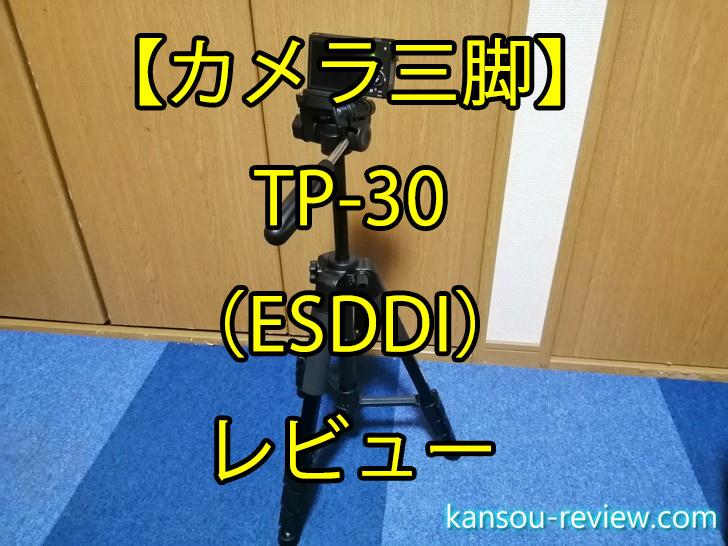 「カメラ三脚 TP-30/ESDDI」レビュー ~コスパの高い三脚~