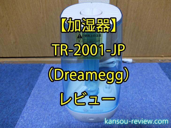 「加湿器 TR-2001-JP/Dreamegg」レビュー ~アロマオイル使用可能な加湿器~