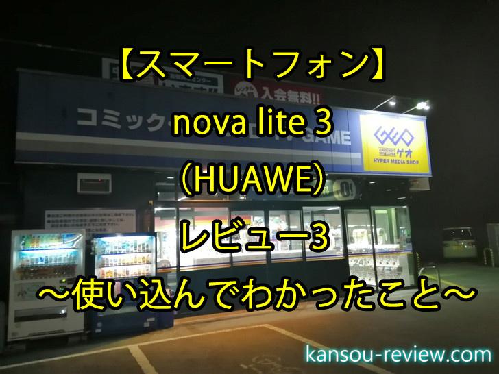 「スマートフォン nova lite 3/HUAWEI」レビュー3 ~使い込んでわかったこと~