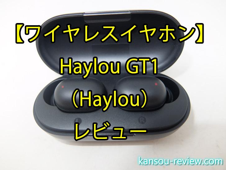 「ワイヤレスイヤホン Haylou GT1/Haylou」レビュー ~イヤホンもケースも極小~