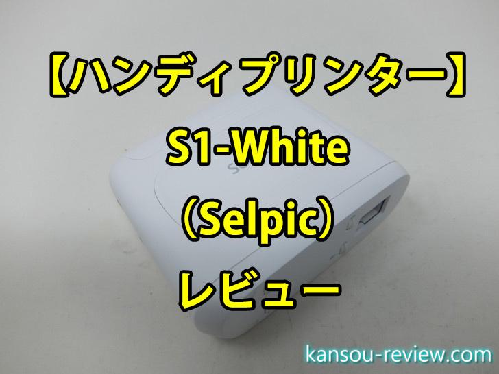 「ハンディプリンター S1-White/Selpic」レビュー ~湾曲面のマグカップにも印刷出来る~