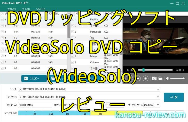 「DVDリッピングソフト VideoSolo DVD コピー/VideoSolo」レビュー ~誰でも簡単に使えるDVDリッピングソフト~