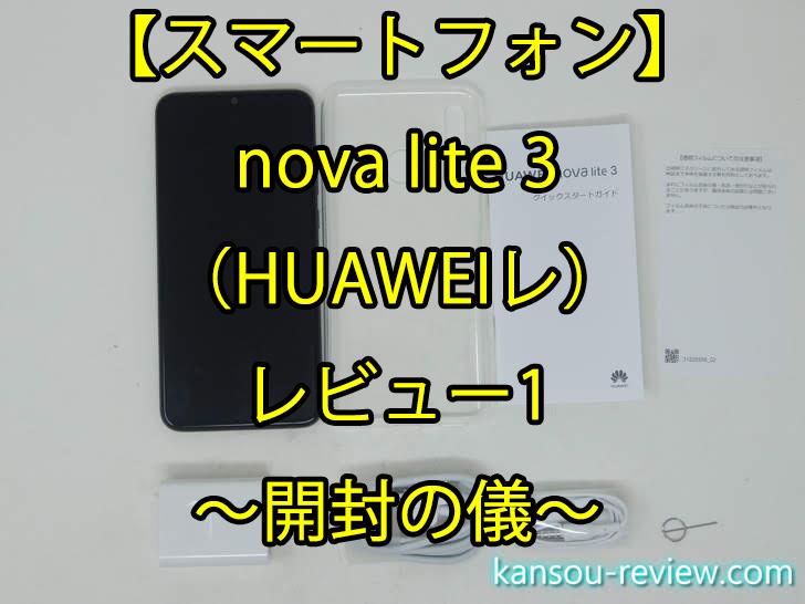 「スマートフォン nova lite 3/HUAWEI」レビュー1 ~開封の儀~