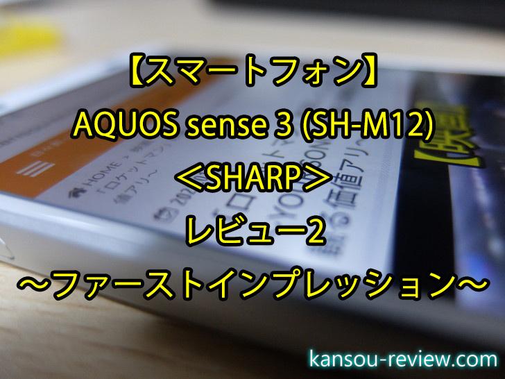 「スマートフォン AQUOS sense 3 (SH-M12)/SHARP」レビュー2 ~ファーストインプレッション~