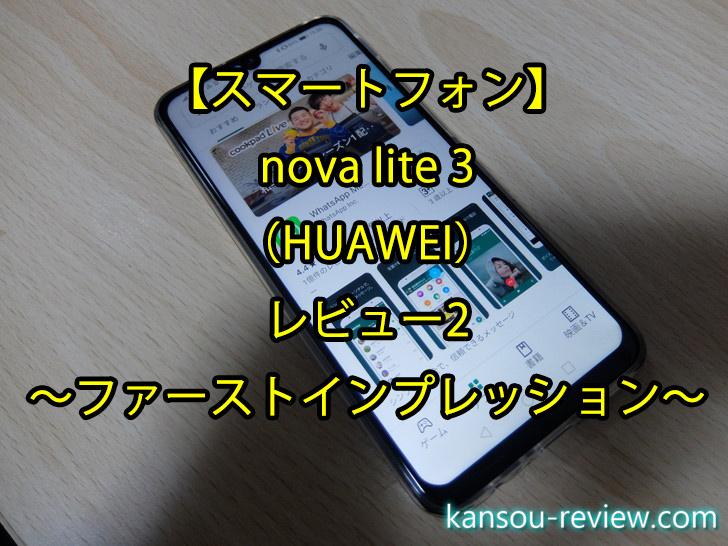 「スマートフォン nova lite 3/HUAWEI」レビュー2 ~ファーストインプレッション~