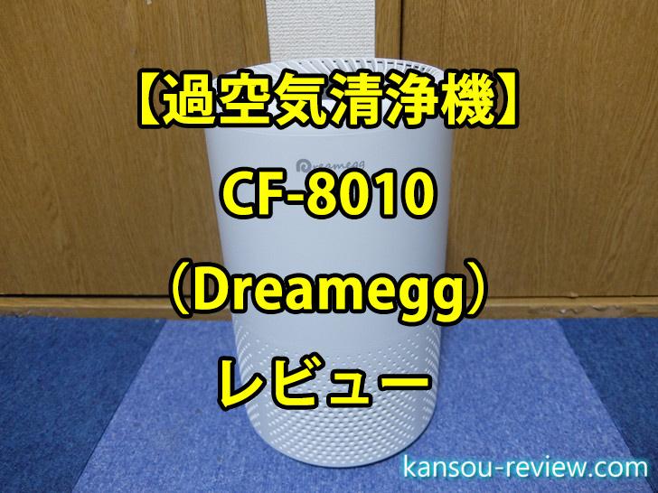 「空気清浄機 CF-8010/Dreamegg」レビュー ~シンプルで簡単につ買える加湿器~