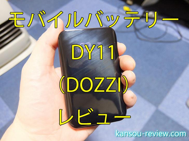 「モバイルバッテリー DY11/DOZZI」レビュー ~小さくて片手で握れる~