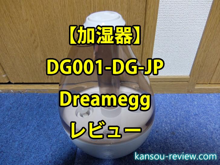 「加湿器 DG001-DG-JP/Dreamegg」レビュー ~しずく型の加湿器~