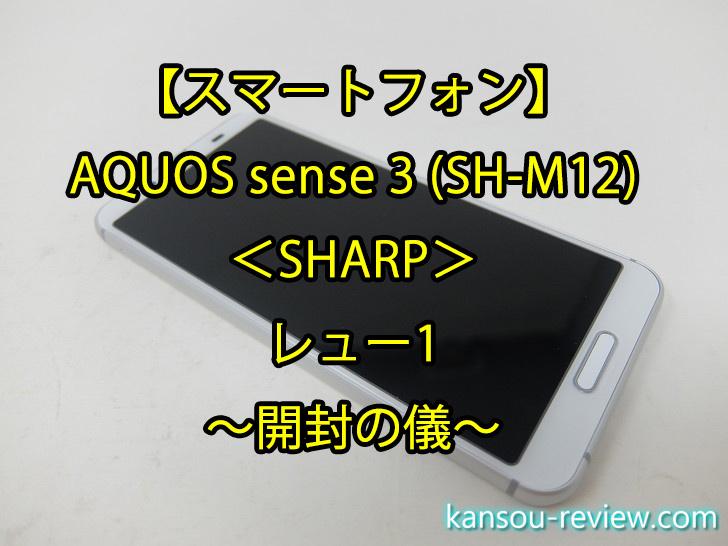 「スマートフォン AQUOS sense 3 (SH-M12)/SHARP」レビュー1 ~開封の儀~