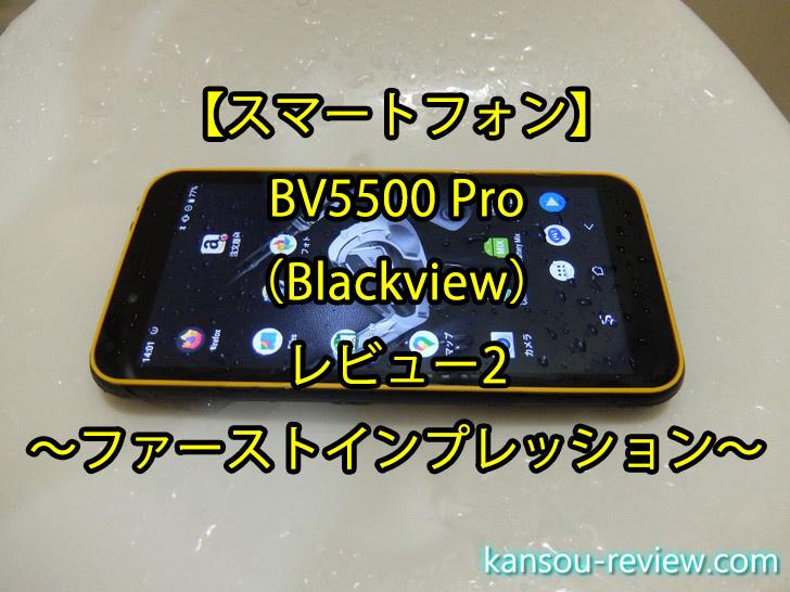 「スマートフォン BV5500 Pro/Blackview」レビュー2 ~ファーストインプレッション~