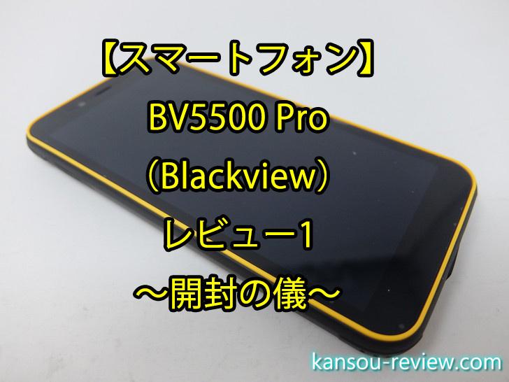 「スマートフォン BV5500 Pro/Blackview」レビュー1 ~開封の儀~
