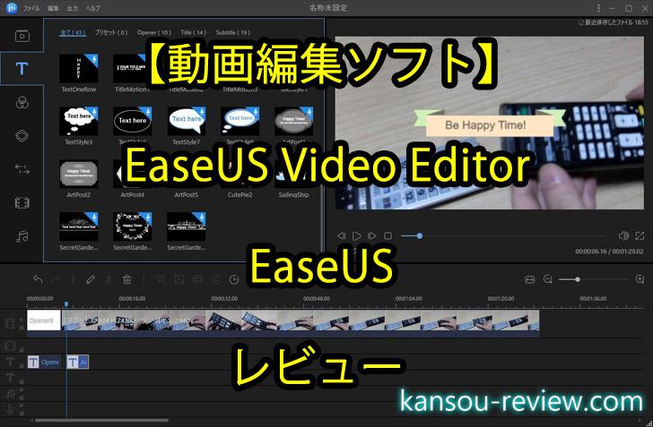 「動画編集ソフト EaseUS Video Editor/EaseUS」レビュー ~初心者でもすぐに使える~
