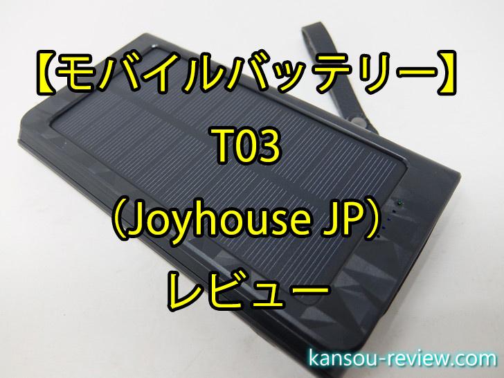 「モバイルバッテリー T03/Joyhouse JP」レビュー ~アウトドア仕様の丈夫なモバイルバッテリー~