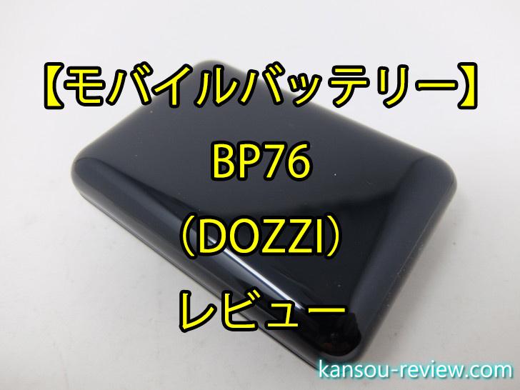 「モバイルバッテリー BP76/DOZZI」レビュー ~コンパクトで手に馴染む~