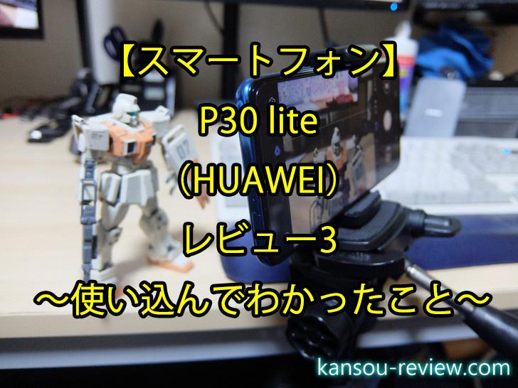 「スマートフォン P30 lite/HUAWEI」レビュー3 ~使い込んでわかったこと~