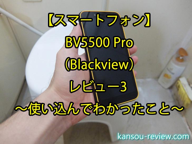 「スマートフォン BV5500 Pro/Blackview」レビュー3 ~使い込んでわかったこと~