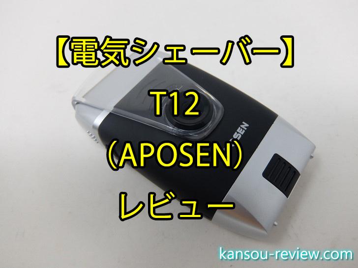「電気シェーバー T12/APOSEN」レビュー ~まさにモバイルシェーバー~