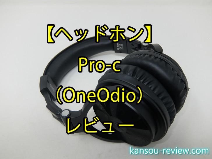 「ヘッドホン Pro-c/OneOdio」レビュー ~側圧緩めで優しい装着感~