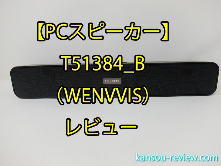 「PCスピーカー T51384_B/WENVVIS」レビュー ~癖のないリーズナブルなPCスピーカー~