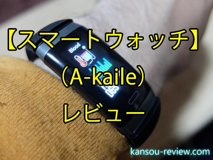 「スマートウォッチ/A-kaile」レビュー ~コスパの良い安いスマートウォッチ~