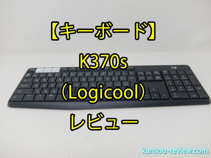 「キーボード K370s/Logicool」レビュー ~Bluetoothで3台簡単に切り替え可、Unifyingでも接続可~