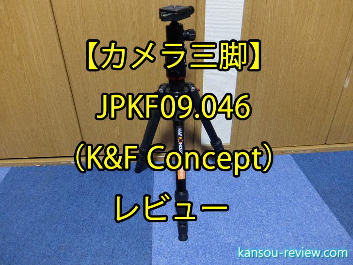 「カメラ三脚 JPKF09.046/K&F Concept」レビュー ~この低価格で驚くべき多機能~