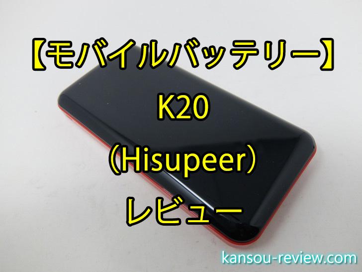 「モバイルバッテリー K20/Hisupeer」レビュー ~3種類のケーブルで入力出来る~
