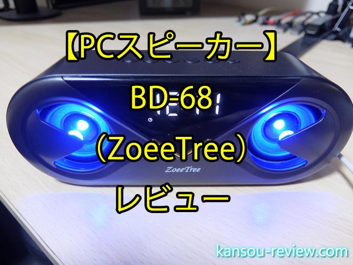 「PCスピーカー BD-68/ZoeeTree」レビュー ~時計が表示出来るスピーカー~