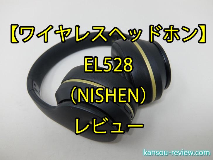「ワイヤレスヘッドホン EL528/NISHEN」レビュー ~遮音性が極めて高い~