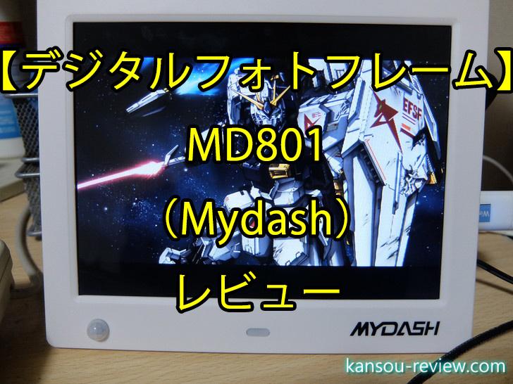 「デジタルフォトフレーム MD801/Mydash」レビュー ~人感センサー付きデジタルフォトフレーム~