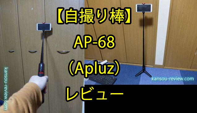 「自撮り棒 AP-68/Apluz」レビュー ~自撮り棒、三脚、一脚の3役~