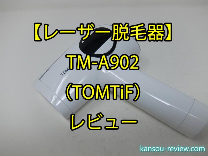 「レーザー脱毛器 TM-A902/TOMTiF」レビュー ~家でゆっくり気を使わずにIPL脱毛~