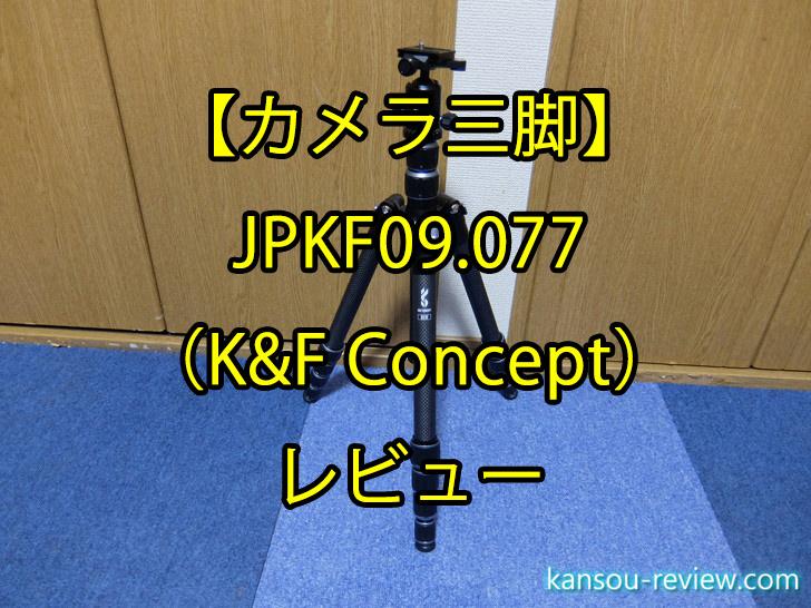 「カメラ三脚 JPKF09.077/K&F Concept」レビュー ~カーボン製で超軽量~