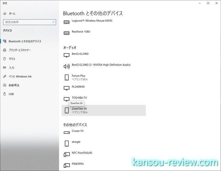 SnapCrab_設定_2020-3-21_7-47-55_No-00