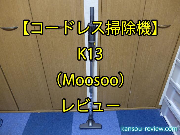 「コードレス掃除機 K13/Moosoo」レビュー ~小型軽量で扱いやすい~