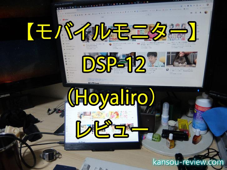 「モバイルモニター DSP-12/Hoyaliro」レビュー ~動画垂れ流し用に最適~