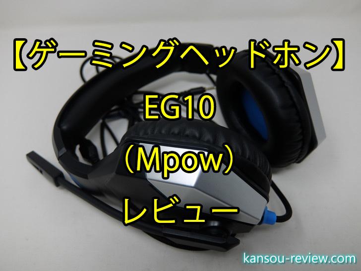 「ゲーミングヘッドホン EG10/Mpow」レビュー ~安いオーソドックスなヘッドホン~