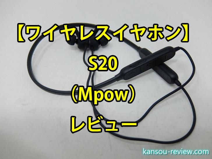 「ワイヤレスイヤホン S20/Mpow」レビュー ~小型軽量で軽快なネックバンドタイプ~