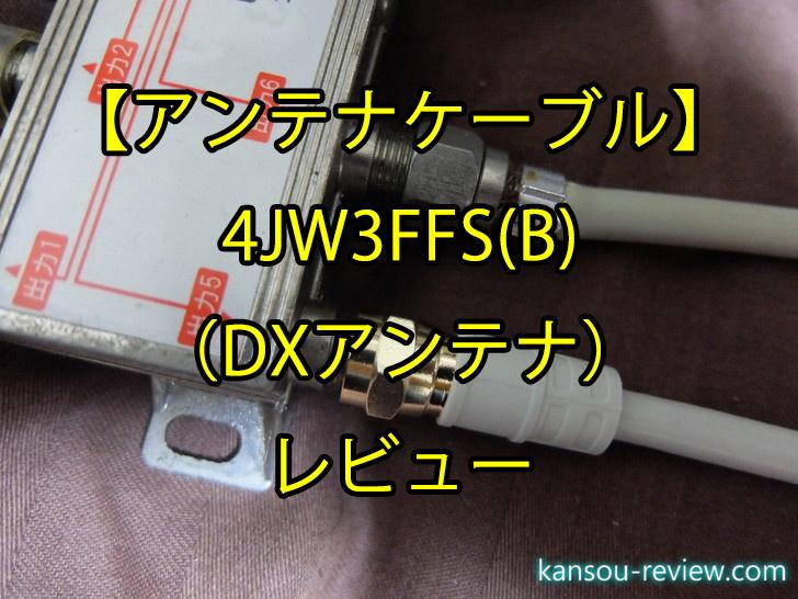「アンテナケーブル 4JW3FFS(B)/DXアンテナ」レビュー ~受信感度が改善!ノイズも発生しなくなった~