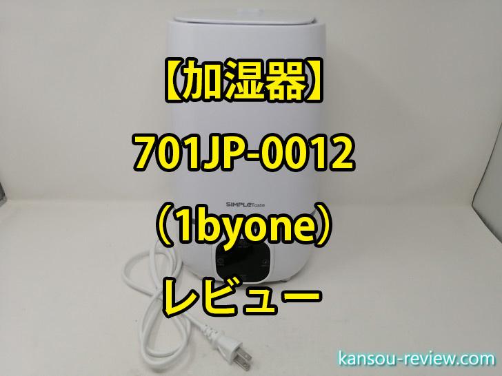 「加湿器 701JP-0012/1byone」レビュー ~使いやすい加湿器~