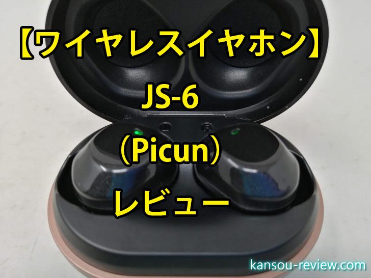「ワイヤレスイヤホン JS-6/Picun」レビュー ~ANC機能がある完全ワイヤレスイヤホン~
