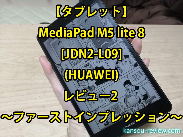 「タブレット MediaPad M5 lite 8(JDN2-L09)/HUAWEI」レビュー2 ~ファーストインプレッション~