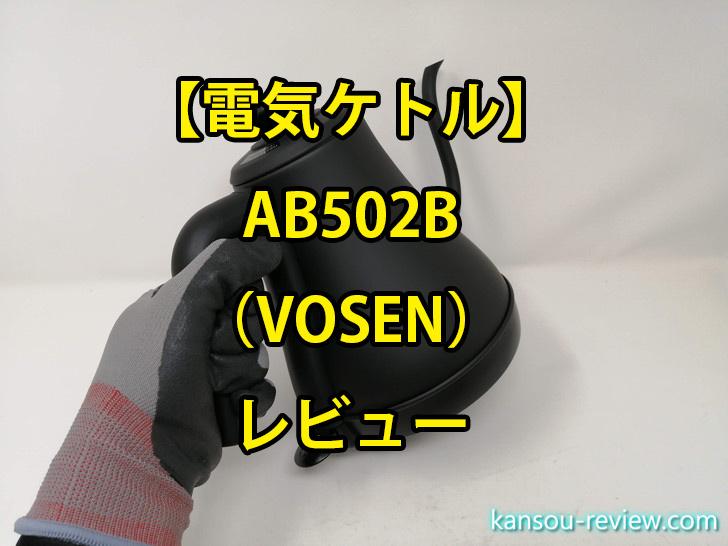 「電気ケトル AB502B/VOSEN」レビュー ~水道水が5分で沸騰~