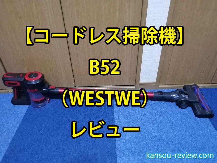 「コードレス掃除機 B52/WESTWE」レビュー ~安い、簡単、誰でもすぐに使える~
