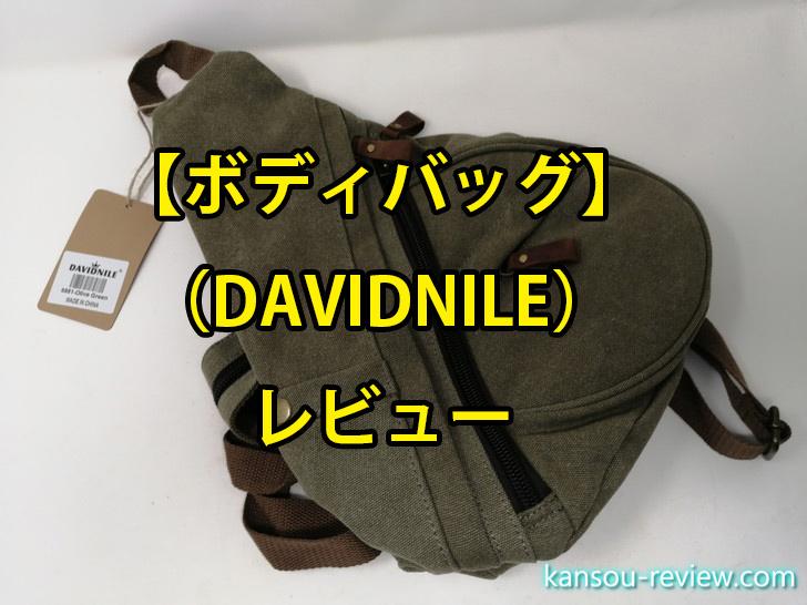 「ボディバッグ/DAVIDNILE」レビュー ~布地のカジュアルなボディバッグ~