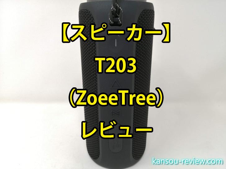 「スピーカー T203/ZoeeTree」レビュー ~500mlのペットボトルサイズ~