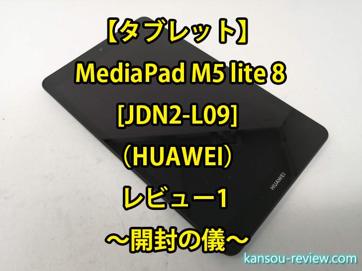 「タブレット MediaPad M5 lite 8(JDN2-L09)/HUAWEI」レビュー1 ~開封の儀~
