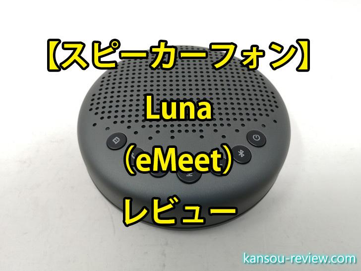 "<span class=""title"">「スピーカーフォン Luna/eMeet」レビュー ~小型で360度どこからでも会話が可能~</span>"